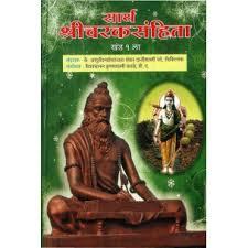 The Charaka Samhita speaks of the health benefits of Himalayan Shilajit.
